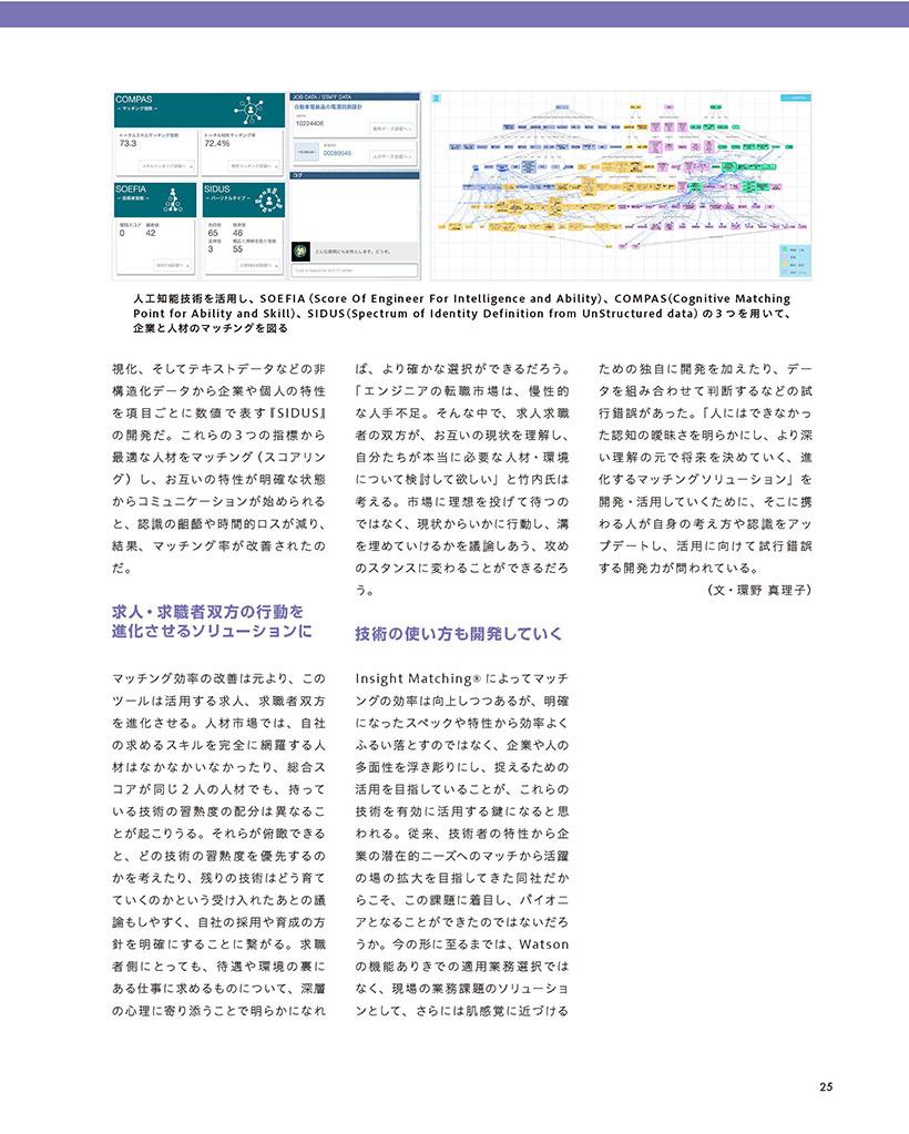 News release | Forum Engineering Inc